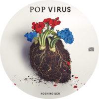 POP VIRUS (通常盤) / 星野源 ラベル 01 曲目なし