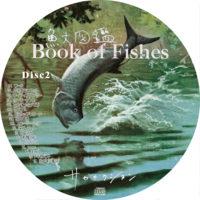 魚図鑑 / サカナクション ラベル 01 DISC2 曲目あり