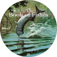 魚図鑑 / サカナクション ラベル 01 DISC3 曲目なし