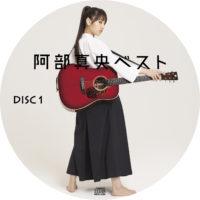 阿部真央ベスト (通常版) / 阿部真央 ラベル 01 DISC1 曲目なし