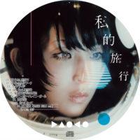 私的旅行 (通常版) / DAOKO ラベル 01 曲目あり