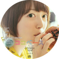 ココベース (通常盤) / 花澤香菜 ラベル 01 曲目あり