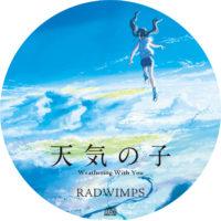 天気の子 / RADWIMPS ラベル 01 曲目なし