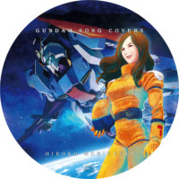 GUNDAM SONG COVERS / 森口博子 ラベル 01 曲目なし