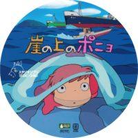 崖の上のポニョ ラベル 04 DVD