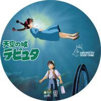 天空の城ラピュタ ラベル 06 DVD