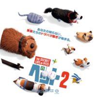 ペット2 ラベル 01 Blu-ray