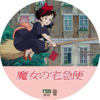 魔女の宅急便 ラベル 05 DVD