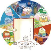 映画 すみっコぐらし とびだす絵本とひみつのコ ラベル 01 DVD