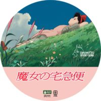 魔女の宅急便 ラベル 04 DVD