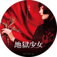 地獄少女 ラベル 02 Blu-ray