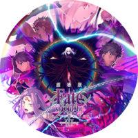劇場版 Fate/stay night [Heaven's Feel] III. spring song ラベル 01 DVD