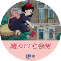 魔女の宅急便 ラベル 05 Blu-ray