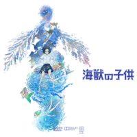 海獣の子供 ラベル 02 DVD