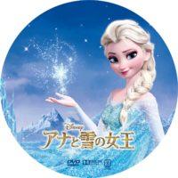 アナと雪の女王 ラベル 01 DVD