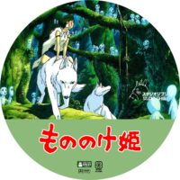 もののけ姫 ラベル 07 DVD