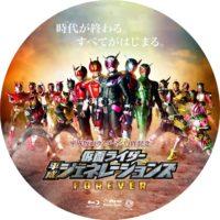 仮面ライダー平成ジェネレーションズ FOREVER ラベル 01 Blu-ray