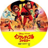 インクレディブル・ファミリー ラベル 01 DVD