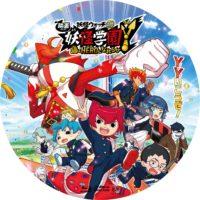 映画 妖怪学園Y 猫はHEROになれるか ラベル 02 Blu-ray