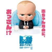 ボス・ベイビー ラベル 01 DVD