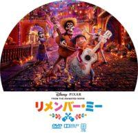 リメンバー・ミー ラベル 02 DVD