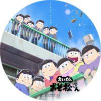 えいがのおそ松さん ラベル 01 Blu-ray
