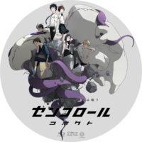 センコロール コネクト ラベル 02 Blu-ray