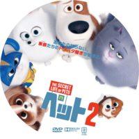 ペット2 ラベル 02 DVD