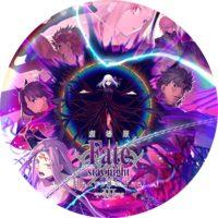 劇場版 Fate/stay night [Heaven's Feel] III. spring song ラベル 01 なし