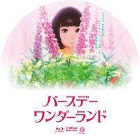 バースデー・ワンダーランド ラベル 01 Blu-ray