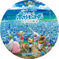 劇場版ポケットモンスター みんなの物語 ラベル 01 DVD