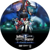 劇場版Infini-T Force ガッチャマン さらば友よ ラベル 02 DVD