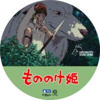 もののけ姫 ラベル 06 Blu-ray