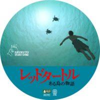 レッドタートル ある島の物語 ラベル 03 DVD