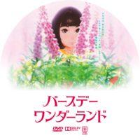 バースデー・ワンダーランド ラベル 01 DVD