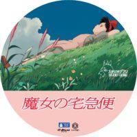 魔女の宅急便 ラベル 04 Blu-ray