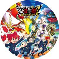 映画 妖怪学園Y 猫はHEROになれるか ラベル 01 Blu-ray