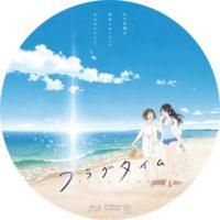 フラグタイム ラベル 01 Blu-ray