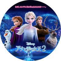 アナと雪の女王2 ラベル 02 なし