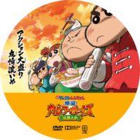 映画クレヨンしんちゃん 爆盛!カンフーボーイズ 拉麺大乱 01 DVD