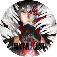 HUMAN LOST 人間失格 ラベル 01 なし