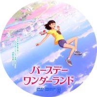 バースデー・ワンダーランド ラベル 02 DVD
