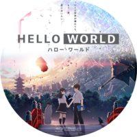 HELLO WORLD ラベル 01 Blu-ray