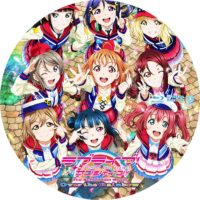 ラブライブ!サンシャイン!!The School Idol Movie Over the Rainbow ラベル 02 Blu-ray