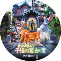 おじいさんと子猫の魔法の家 ラベル 01 DVD