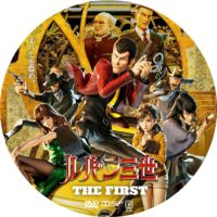 ルパン三世 THE FIRST ラベル 01 DVD