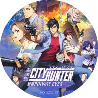 劇場版シティーハンター 新宿プライベート・アイズ ラベル 01 Blu-ray