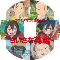 ちいさな英雄 カニとタマゴと透明人間 ラベル 01 DVD
