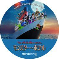 モンスター・ホテル クルーズ船の恋は危険がいっぱい?! ラベル 01 DVD