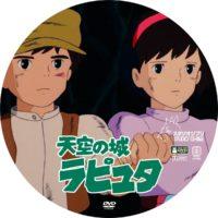 天空の城ラピュタ ラベル 01 DVD